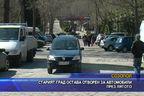 Старият град остава отворен за автомобили през лятото