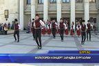 Фолклорен концерт зарадва бургазлии