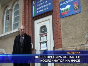 ДПС репресира областен координатор на НФСБ
