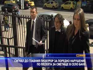 Сигнал до главния прокурор за поредно нарушение по проекта за сметище в с. Баня