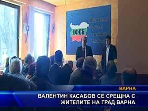 Валентин Касабов се срещна с жителите на град Варна