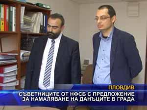 Съветниците от НФСБ с предложение за намаляване на данъците в града