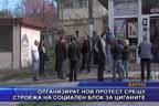 Организират нов протест срещу строежа на социален блок за циганите