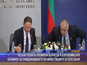 СКАТ попита Борисов и Катайнен за унищожаването на инвестициите в с. Баня