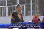 """Спират протестите в """"Терем"""", управителят се връща на работа"""