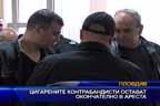 Цигарените контрабандисти остават окончателно в ареста