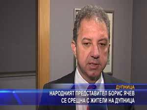Народният представител Борис Ячев се срещна с жители на Дупница