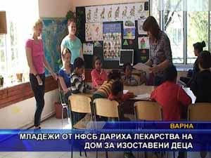 Младежи от НФСБ дариха лекарства на дом за изоставени деца