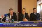 Варна на последно място по разкриваемост на престъпленията в страната