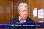 """ПСФК """"Черноморец"""" върви по стъпките на КТБ?"""