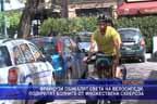 Французи обикалят света на велосипеди, подкрепят болните от множествена склероза