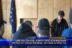Цветан Пъков, който прегази малкия Петьо от Панагюрище, остава в ареста