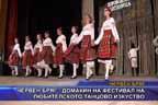 Червен Бряг - домакин на фестивал на любителското танцово изкуство