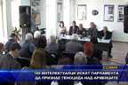 100 интелектуалци искат парламента да признае геноцида над арменците