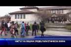 Кметът на община Средец пали етническа война
