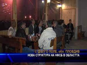 Нова структура на НФСБ в област Пловдив