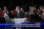 Възпоменателен концерт в памет на жертвите от арменския геноцид