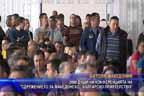 """2 000 души на конференцията на """"Сдружението за македонско - българско приятелство"""""""