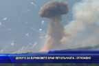 Делото за взривовете край Петолъчката - отложено