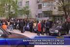 Варненци на протест срещу построяването на блок