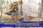 Осем месеца след срутването на подпорната стена, ремонтът все още не е завършен