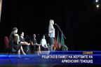 Рецитал в памет на жертвите на арменския геноцид