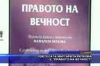 """Поетесата Маргарита Петкова с """"Правото на вечност"""""""