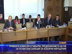 Правната комисия отхвърли предложението на ПФ за по-високи санкции за изборни нарушения