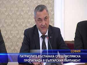 Патриотите въстанаха срещу ислямска пропаганда в българския парламент