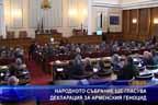 Народното събрание ще гласува декларация за арменския геноцид