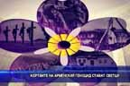 Жертвите на арменския геноцид стават светци