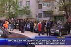 Протести на варненци предотвратиха скандално строителство
