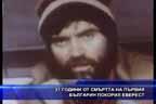 31 години от смъртта на първия българин покорил Еверест