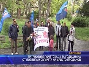 Патриотите почетоха 31-та годишнина от подвига и смъртта на Христо Проданов