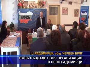НФСБ създаде своя организация в село Радомирци