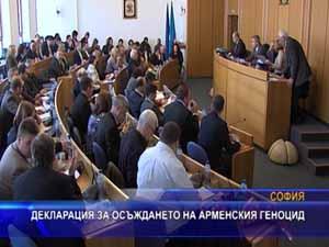 Декларация за осъждането на арменския геноцид