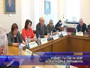 Новият състав на КЕВР бе изслушан в парламента