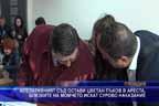 Апелативният съд остави Цветан Пъков в ареста