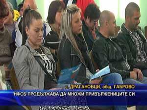 НФСБ продължава да множи привържениците си