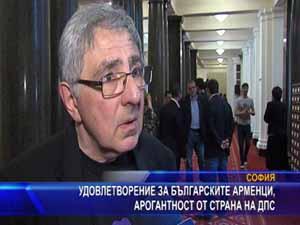 Удовлетворение за българските арменци, арогантност от  страна на ДПС