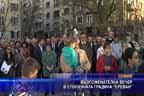 """Възпоменателна вечер в столичната градина """"Ереван"""""""