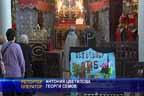 Света Литургия по повод 100 години от арменския геноцид
