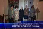 Арменската общност в Хасково отбеляза 100 години от геноцида над арменския народ