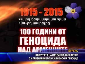 Заслугата на Патриотичния фронт за признаването на арменския геноцид
