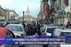 Автопоход и възпоменателна вечер в памет на геноцида над арменците
