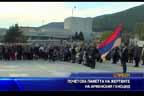 Почетоха паметта на жертвите на арменския геноцид