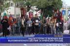 Над петстотин се включиха във възпоменателното шествие за арменския геноцид