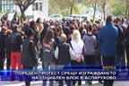 Пореден протест срещу изграждането на социален блок в Аспарухово
