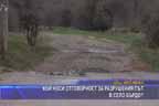 Кой носи отговорност за разрушения път в село Бърдо?