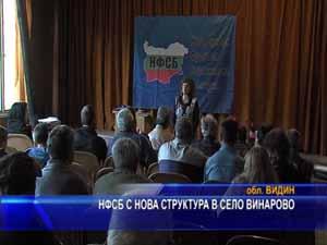 НФСБ с нова структура в село Винарово